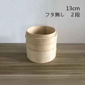 蒸籠 せいろ 二段蓋無し 家庭用 業務用 中華蒸し器 竹製 料理器具 本格13cm