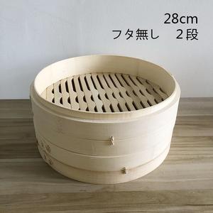 蒸籠 せいろ 二段蓋無し 家庭用 業務用 中華蒸し器 竹製 料理器具 本格28cm