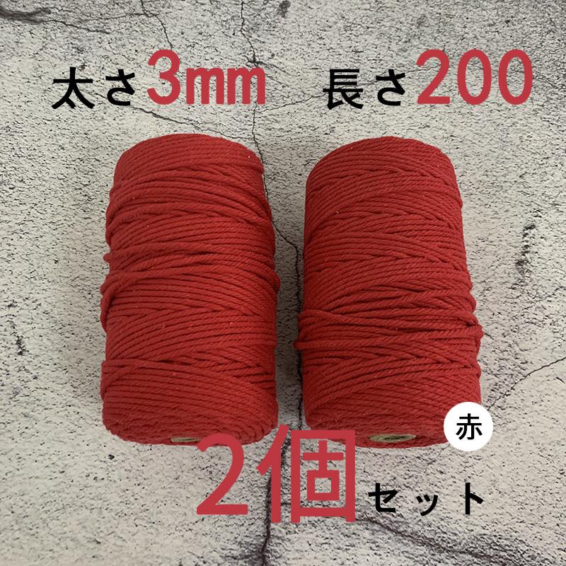 3mmX200m マクラメ ロープ ハンドメイド 生成り 編み 綿 糸 綿 コットン 2個 赤