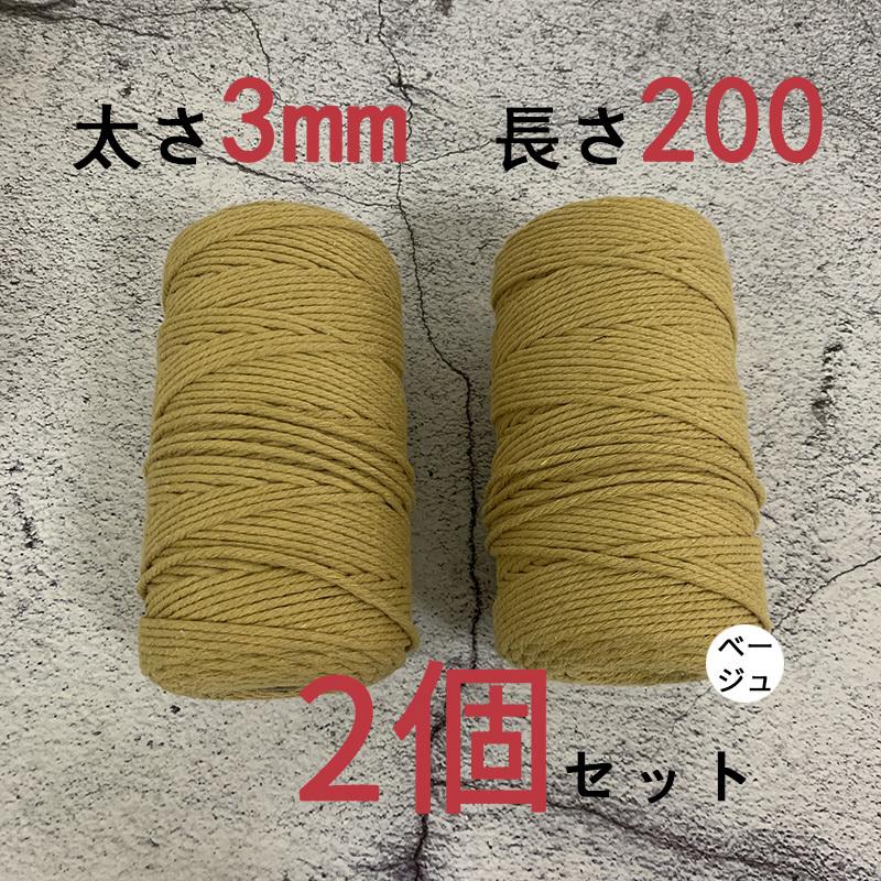 3mmX200m マクラメ ロープ ハンドメイド 生成り 編み 綿 糸 綿 コットン 2個 ベージュ