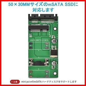 ★特価★SATA 変換 アダプター 30x50mm mSATA Mini-SATA LAOP to 2.5インチ SATAコンバーター ELUTENG 3.0 6Gbps 高排熱性