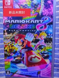 新品未開封 マリオカート8デラックス 任天堂スイッチソフト パッケージ版 Nintendo Switch