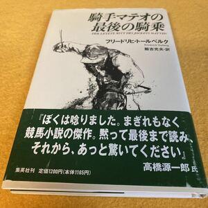 [単行本]騎手マテオの最後の騎乗/フリードリヒ・トールベルク(帯付/2刷)