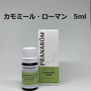 プラナロム カモマイルローマン 5ml 精油 カモミールローマン