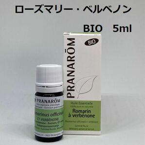 プラナロム ローズマリー ベルベノン 5ml 精油 PRANAROM