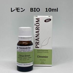プラナロム レモン BIO 10ml 精油 PRANAROM