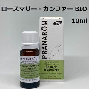 プラナロム ローズマリー カンファー BIO 精油 PRANAROM アロマ