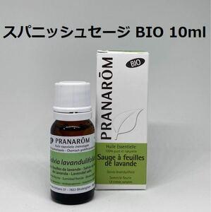 プラナロム スパニッシュセージ BIO 10ml 精油 PRANAROM