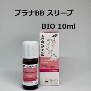 プラナロム プラナBBスリープ BIO 10ml 精油 PRANAROM