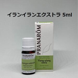 プラナロム イランイランエクストラ 5ml 精油 PRANAROM