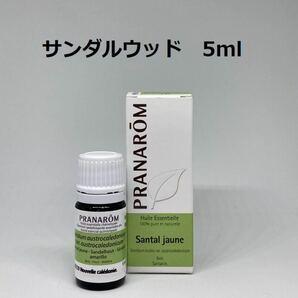 プラナロム サンダルウッド 5ml 精油 PRANAROM
