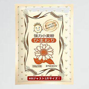 新品 未使用 ひまわり250g×12袋 木下製粉 T-4C パン用小麦粉 強力粉