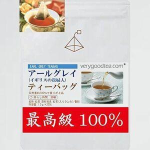 未使用 新品 最高級100% R-Y7 20包入(紅茶専門店 京都セレクトショップ) ア-ルグレイ紅茶(ティ-バッグ)●
