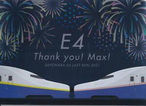 ☆上越新幹線「E4 系 Max 編成」A4クリアファイル*ラストランオリジナルグッズ*Thank you! Max!*新品☆