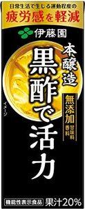 黒 [機能性表示食品]伊藤園 黒酢で活力 (紙パック) 200ml×24本