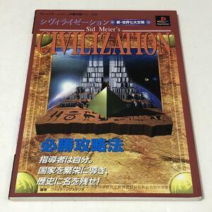 プレイステーション シヴィライゼーション 新 世界七大文明 必勝攻略法 /PS CIVILIZATION 攻略本 双葉社 初版