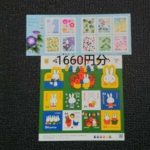 切手シート 1660円分