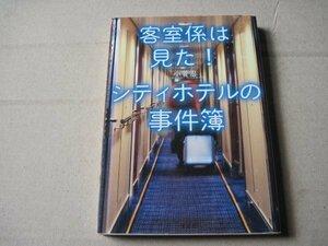 ★客室係は見た! シティホテルの事件簿 (宝島SUGOI文庫)