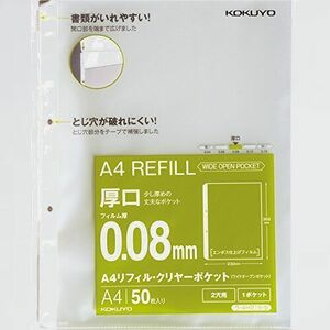 未使用 新品 ファイル コクヨ 4-4X 50枚 ラ-AH218-5 リフィル クリヤ-ポケット A4 2穴 厚口
