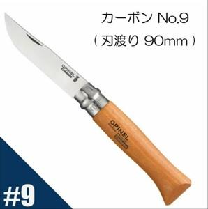 オピネル【Opinel】No.9 カーボンスチール
