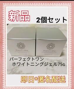 2個☆パーフェクトワン薬用ホワイトニングジェル 新日本製薬 パーフェクトワン モイスチャージェル