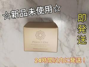 パーフェクトワン 薬用リンクルストレッチジェル50g  新日本製薬 美容液 即発送