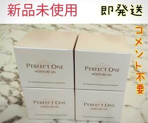 4個★パーフェクトワン モイスチャージェル75g  新日本製薬 ラフィネパーフェクトワン 薬用 ホワイトニング エンリッチ