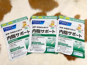 ★ FANCL ファンケル 内脂サポート 30日分×3袋 新品 ★