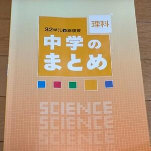 理科中学のまとめ  問題集