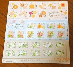 切手シート 切手シール 840×3シート