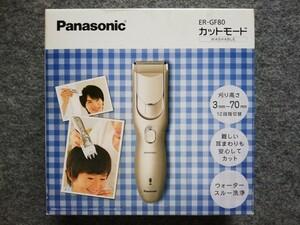 Panasonic カットモード ER-GF80 パナソニック パナソニックバリカン バリカン シルバー