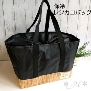 【新品】カゴ柄×ブラック★保冷 レジカゴバッグ エコバッグ 大容量