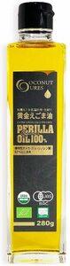 えごま油 オーガニック100% 有機JAS認定 一番搾りプレミアム 黄金 egoma ケトジェニック仕様 (有機 無添加 天然
