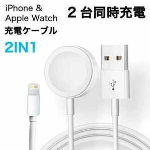 2way ライトニングケーブル 2in1iPhone Lightning 充電ケーブル Apple Watch iPad Apple