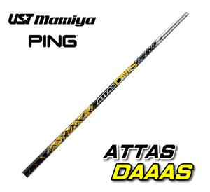 新品 ピン/PING G410 G425用スリーブとグリップ装着 USTマミヤ ATTAS DAAAS/アッタス ダース 4/5/6/7 シリーズ シャフト送料無料