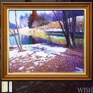 【真作】【WISH】西山晋「落葉残雪」油彩 20号 大作 1986年作 ◆一枚の絵取扱・水辺美情景  〇落葉風景人気画家 #21093763