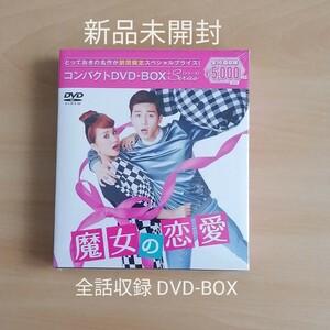 新品未開封★魔女の恋愛 コンパクトDVD-BOX〈8枚組〉 韓国ドラマ