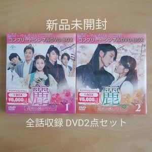 新品未開封★麗 レイ 花萌ゆる8人の皇子たち DVD BOX1,2 2枚セット 韓国ドラマ