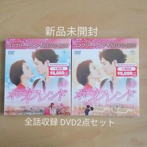 新品未開封★ボーイフレンド DVD-BOX1 BOX2 韓国ドラマ 2点セット