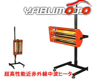 large capital industry close infra-red rays middle wave dryer Quick re year 2 light type Manufacturers direct delivery cash on delivery un- possible free shipping