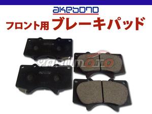 #[ brake pad ] Land Cruiser Prado TRJ120W TRJ125W H16/08~H21/09 front front akebono domestic production made in Japan original same etc.