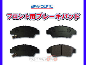 #[ brake pad ] Insight ZE2 H21/02~ front front akebono domestic production made in Japan original same etc.