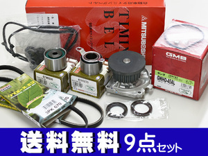 Vamos HM1 HM2 timing belt out belt tappet packing set H11/05~ domestic Manufacturers stock equipped free shipping