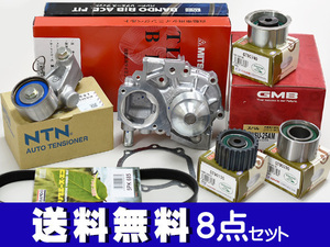 Legacy BR9 timing belt 8 point set H21.02~H24.04 without turbo water pump domestic Manufacturers made GMB three tsu star