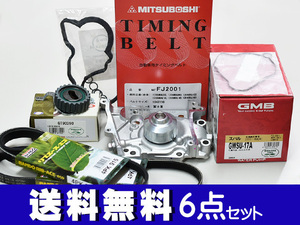 Sambar TT1 TT2 TV1 TV2 timing belt out belt tappet 6 point set H10.08~H22.06 supercharger car domestic Manufacturers free shipping