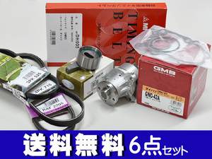 MAX Move L950S L960S L900S L910S timing belt out belt 6 point set previous term NA turbo EFVE/EFDET domestic Manufacturers stock equipped free shipping