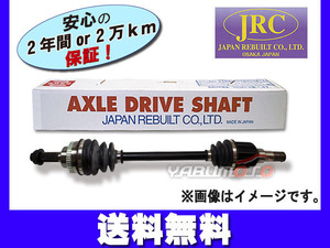 Mira L275V rebuilt drive shaft front driver`s seat side right side Japan rebuilt core return necessary free shipping