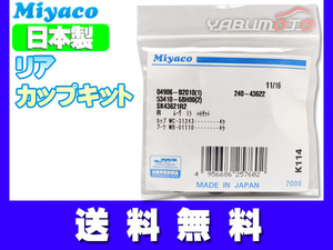 Copen L880K H14.06~H24.08 rear cup kit miyako automobile model OK cat pohs free shipping