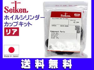 Estima ACR30W MCR30W ACR40W MCR40W rear caliper seal kit system . chemical industry Seiken Seiken model OK cat pohs free shipping