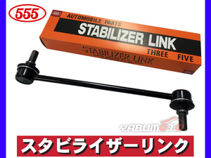 Altis ACV30N stabilizer links tabi link front left right common H13.09~H18.01 three . industry 555